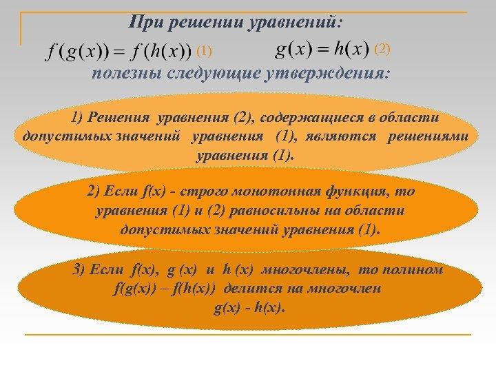 При решении уравнений: (1) (2) полезны следующие утверждения: 1) Решения уравнения (2), содержащиеся в