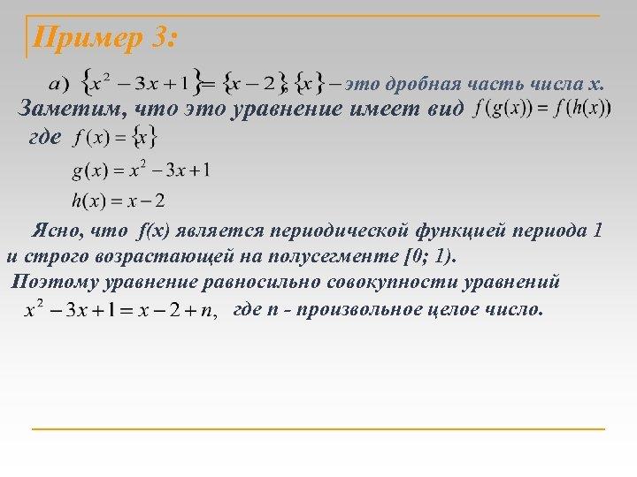 Пример 3: это дробная часть числа х. Заметим, что это уравнение имеет вид где
