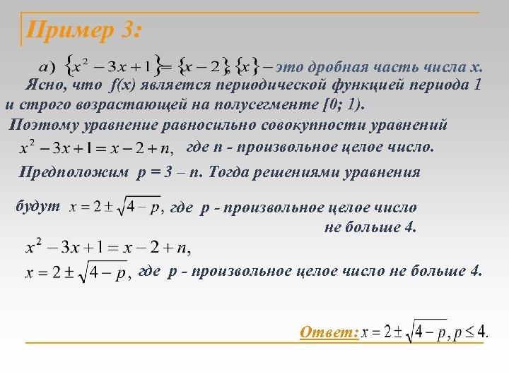 Пример 3: это дробная часть числа х. Ясно, что f(х) является периодической функцией периода