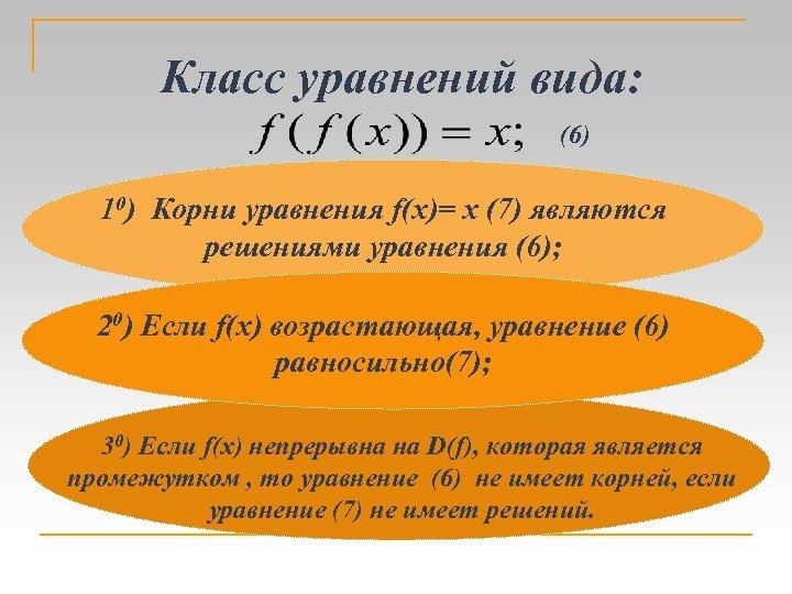 Класс уравнений вида: (6) 10) Корни уравнения f(x)= x (7) являются решениями уравнения (6);