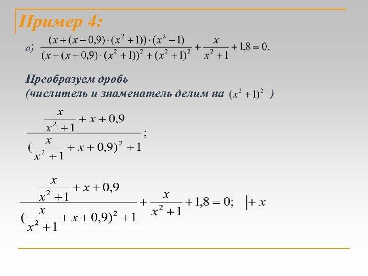 Пример 4: а) Преобразуем дробь (числитель и знаменатель делим на )