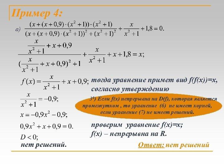 Пример 4: а) тогда уравнение примет вид f(f(x))=x, согласно утверждению 30) Если f(x) непрерывна