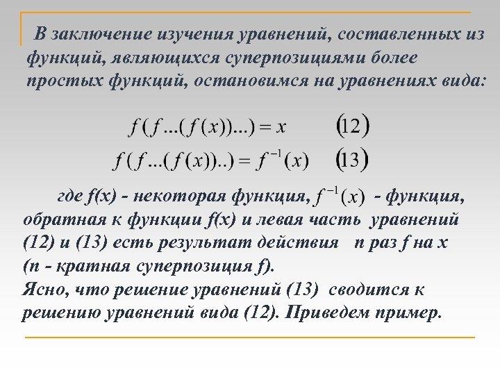 В заключение изучения уравнений, составленных из функций, являющихся суперпозициями более простых функций, остановимся на