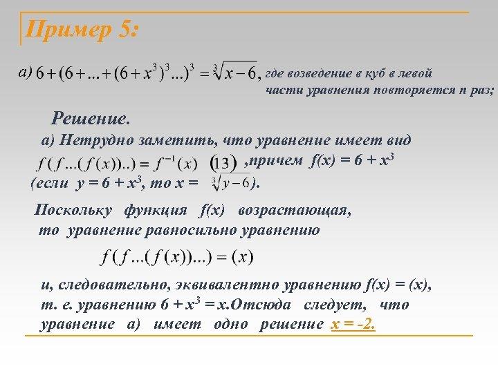 Пример 5: а) где возведение в куб в левой части уравнения повторяется n раз;