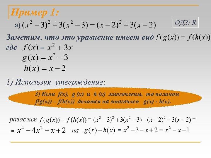 Пример 1: ОДЗ: R а) Заметим, что это уравнение имеет вид где = 1)