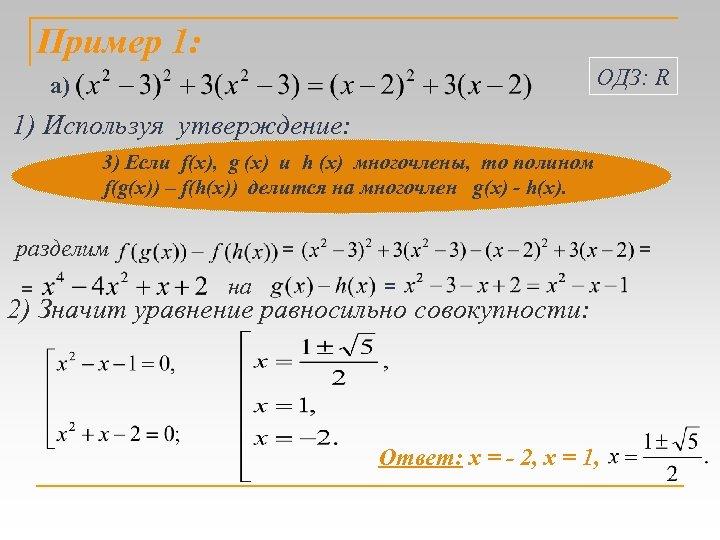 Пример 1: ОДЗ: R а) 1) Используя утверждение: 3) Если f(х), g (х) и