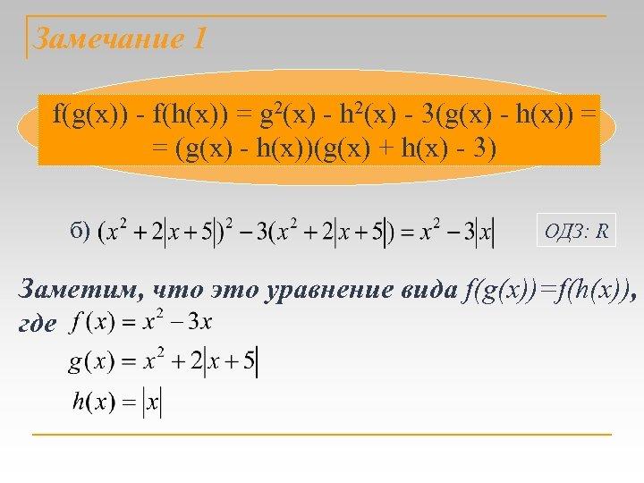 Замечание 1 f(g(х)) - f(h(х)) = g 2(х) - h 2(х) - 3(g(х) -