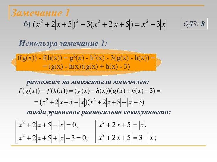 Замечание 1 б) Используя замечание 1: f(g(х)) - f(h(х)) = g 2(х) - h