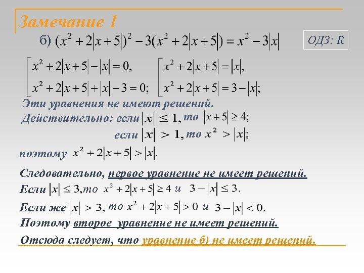 Замечание 1 б) ОДЗ: R Эти уравнения не имеют решений. то Действительно: если то