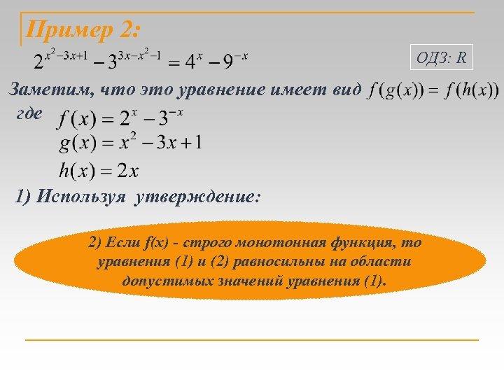 Пример 2: ОДЗ: R Заметим, что это уравнение имеет вид где 1) Используя утверждение: