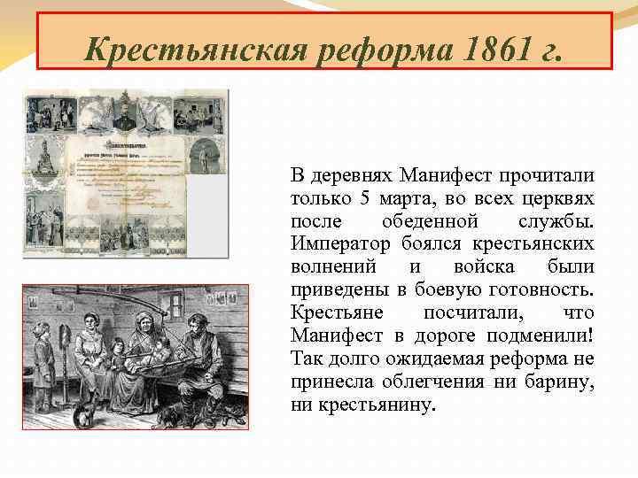 Крестьянская реформа 1861 г. В деревнях Манифест прочитали только 5 марта, во всех церквях