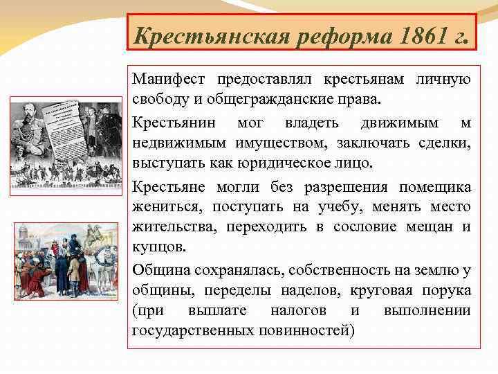Крестьянская реформа 1861 г. Манифест предоставлял крестьянам личную свободу и общегражданские права. Крестьянин мог