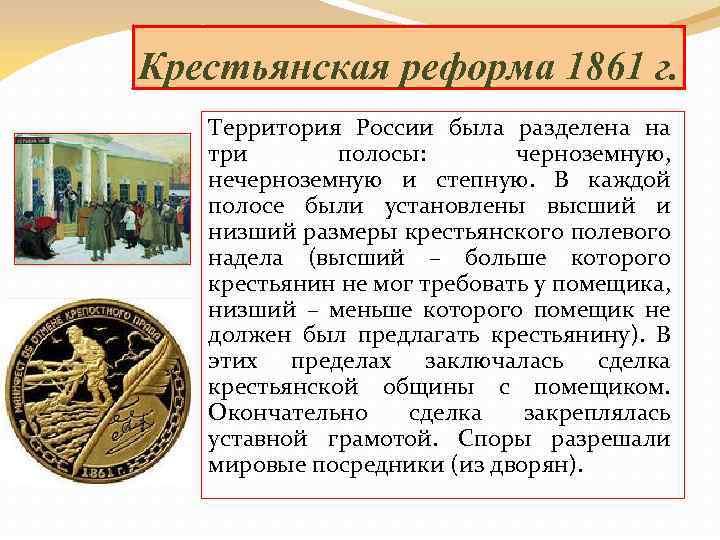 Крестьянская реформа 1861 г. Территория России была разделена на три полосы: черноземную, нечерноземную и