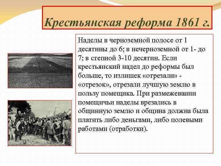 Крестьянская реформа 1861 г. Наделы в черноземной полосе от 1 десятины до 6; в