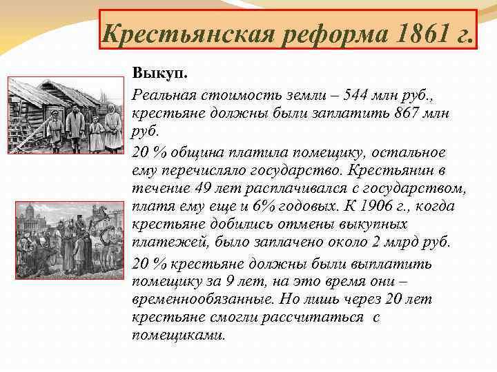 Крестьянская реформа 1861 г. Выкуп. Реальная стоимость земли – 544 млн руб. , крестьяне