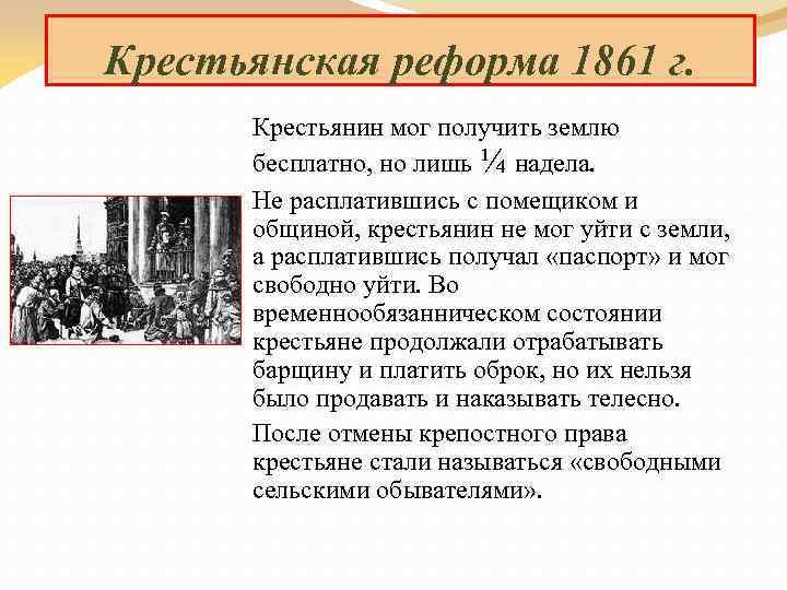 Крестьянская реформа 1861 г. Крестьянин мог получить землю бесплатно, но лишь ¼ надела. Не