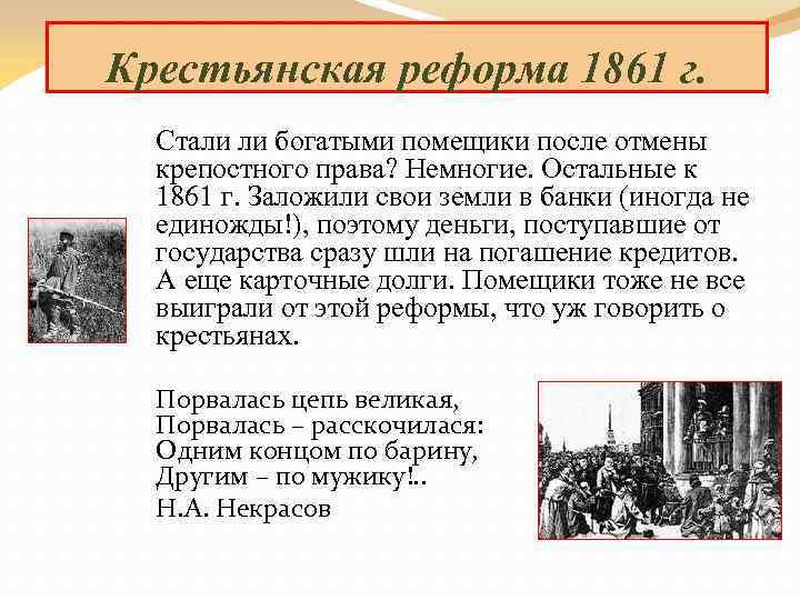 Крестьянская реформа 1861 г. Стали ли богатыми помещики после отмены крепостного права? Немногие. Остальные