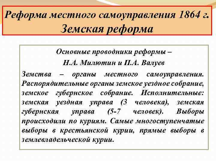 Реформа местного самоуправления 1864 г. Земская реформа Основные проводники реформы – Н. А. Милютин