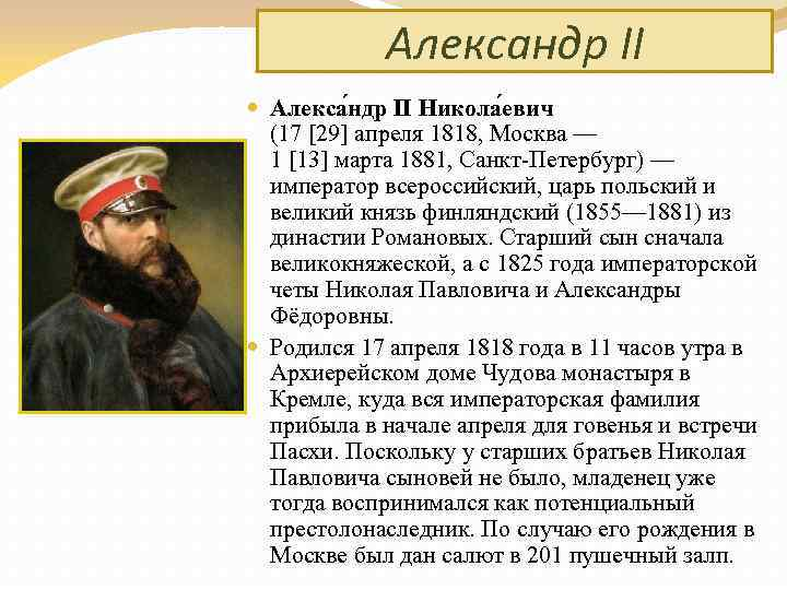 Александр II Алекса ндр II Никола евич (17 [29] апреля 1818, Москва — 1