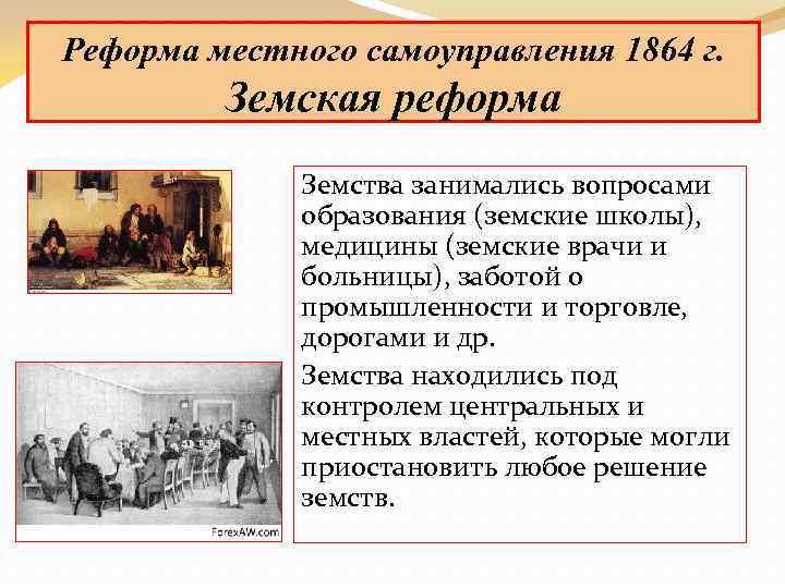 Реформа местного самоуправления 1864 г. Земская реформа Земства занимались вопросами образования (земские школы), медицины