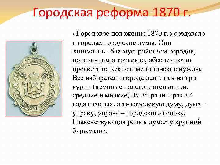 Городская реформа 1870 г. «Городовое положение 1870 г. » создавало в городах городские думы.