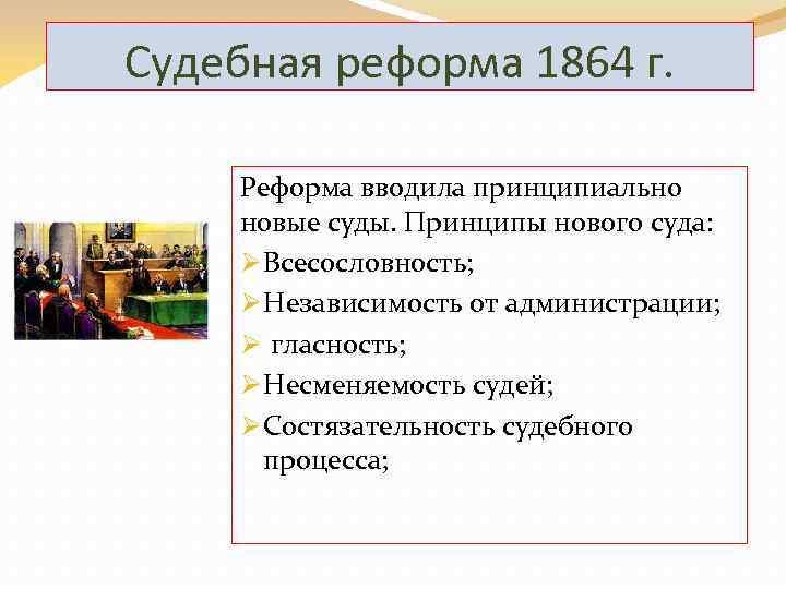 Судебная реформа 1864 г. Реформа вводила принципиально новые суды. Принципы нового суда: Ø Всесословность;