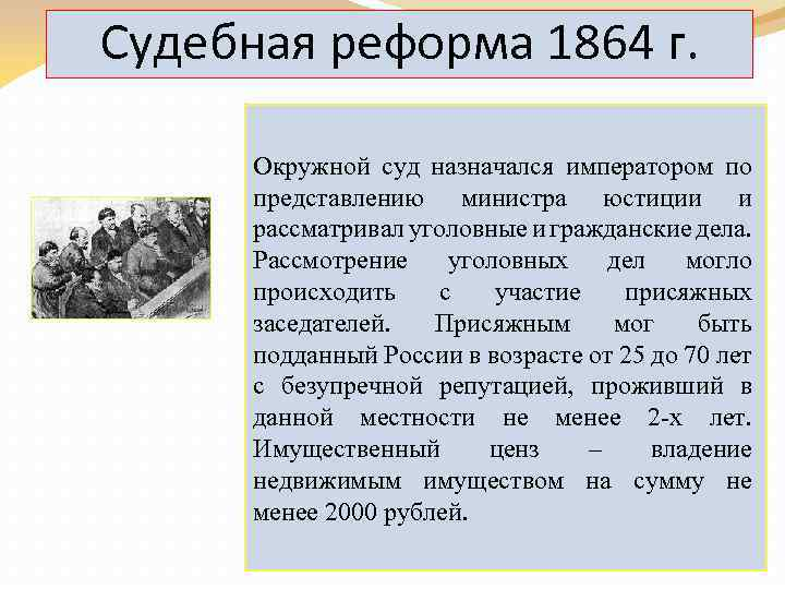 Судебная реформа 1864 г. Окружной суд назначался императором по представлению министра юстиции и рассматривал