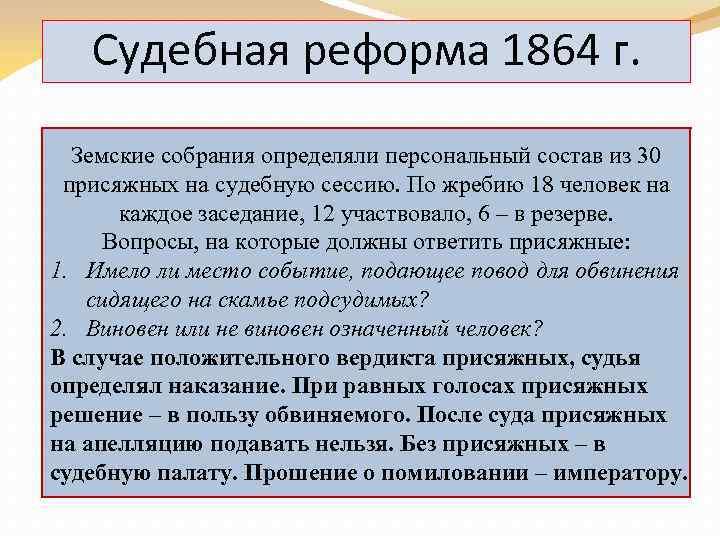 Судебная реформа 1864 г. Земские собрания определяли персональный состав из 30 присяжных на судебную