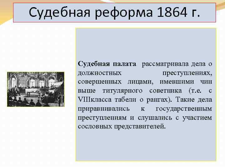 Судебная реформа 1864 г. Судебная палата рассматривала дела о должностных преступлениях, совершенных лицами, имевшими