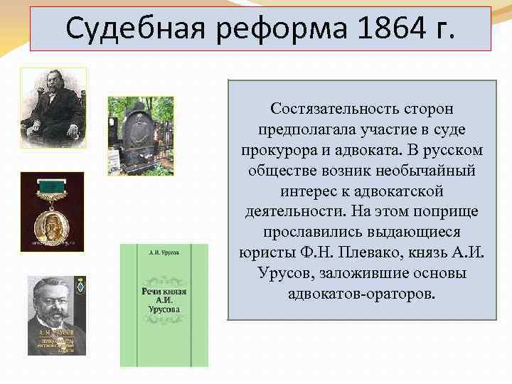 Судебная реформа 1864 г. Состязательность сторон предполагала участие в суде прокурора и адвоката. В