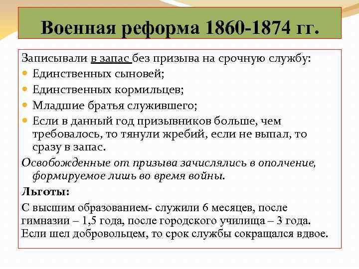 Военная реформа 1860 -1874 гг. Записывали в запас без призыва на срочную службу: Единственных