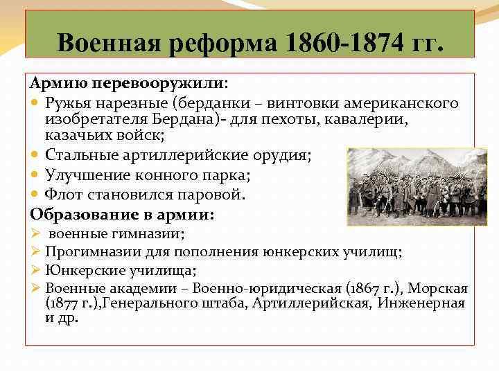 Военная реформа 1860 -1874 гг. Армию перевооружили: Ружья нарезные (берданки – винтовки американского изобретателя