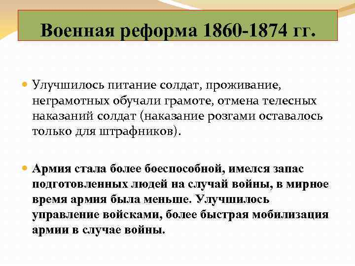 Военная реформа 1860 -1874 гг. Улучшилось питание солдат, проживание, неграмотных обучали грамоте, отмена телесных