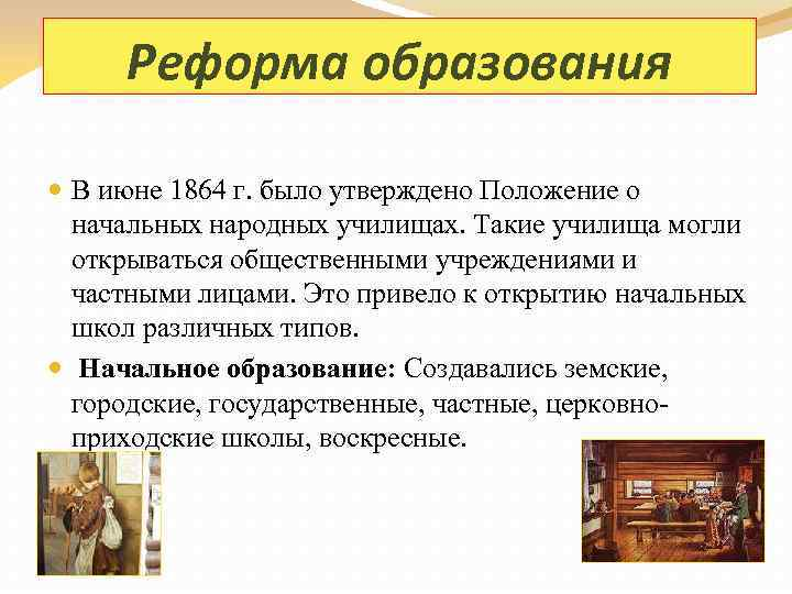 Реформа образования В июне 1864 г. было утверждено Положение о начальных народных училищах. Такие