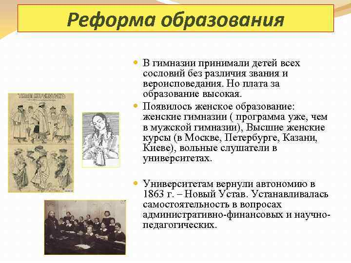 Реформа образования В гимназии принимали детей всех сословий без различия звания и вероисповедания. Но