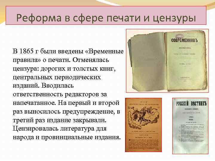 Реформа в сфере печати и цензуры В 1865 г были введены «Временные правила» о
