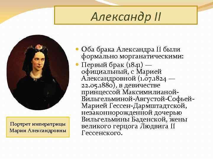 Александр II Портрет императрицы Марии Александровны Оба брака Александра II были формально морганатическими: Первый