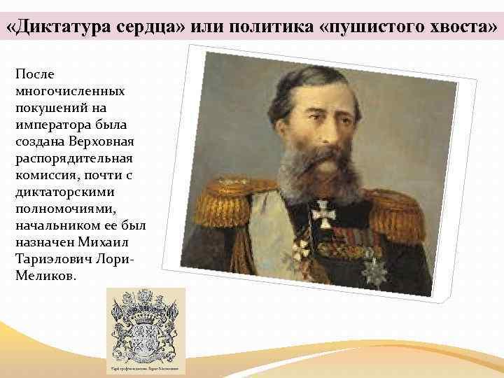 «Диктатура сердца» или политика «пушистого хвоста» После многочисленных покушений на императора была создана
