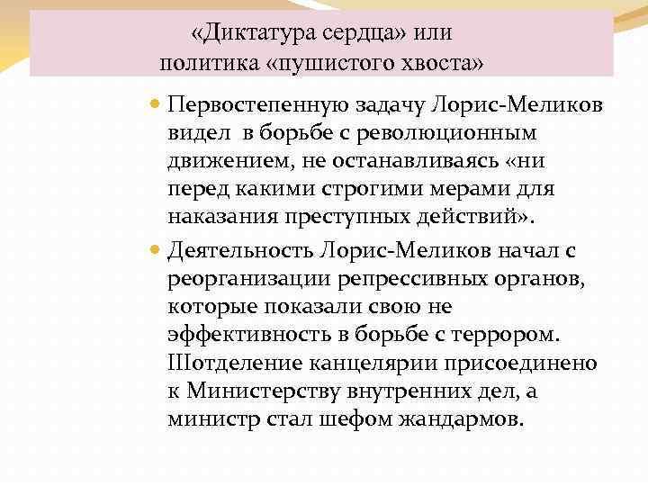 «Диктатура сердца» или политика «пушистого хвоста» Первостепенную задачу Лорис-Меликов видел в борьбе с