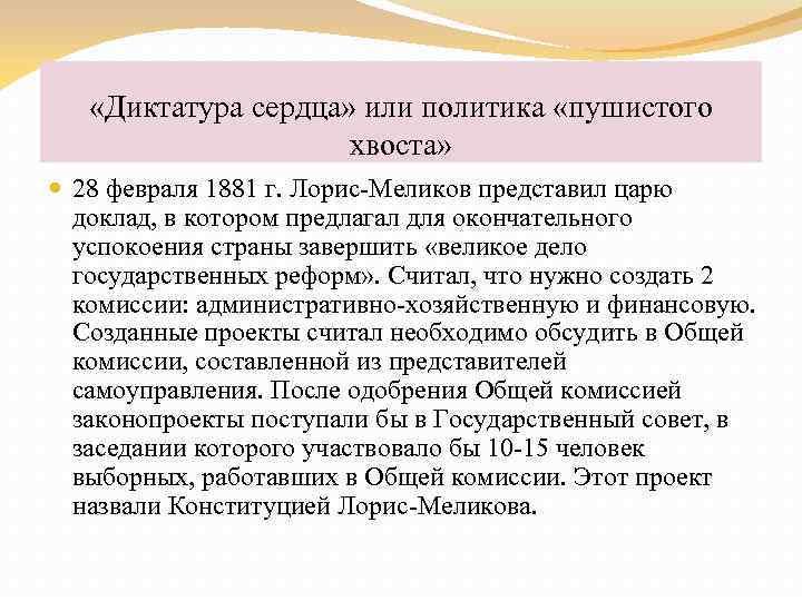 «Диктатура сердца» или политика «пушистого хвоста» 28 февраля 1881 г. Лорис-Меликов представил царю