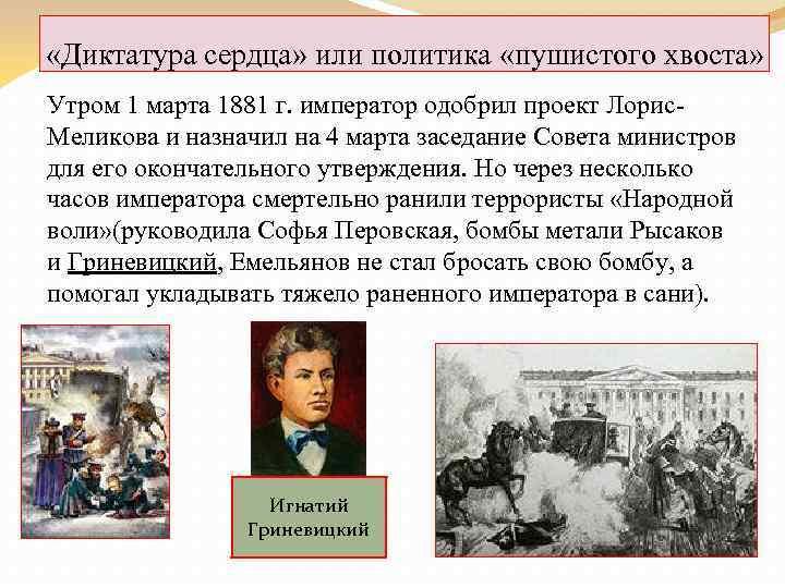 «Диктатура сердца» или политика «пушистого хвоста» Утром 1 марта 1881 г. император одобрил
