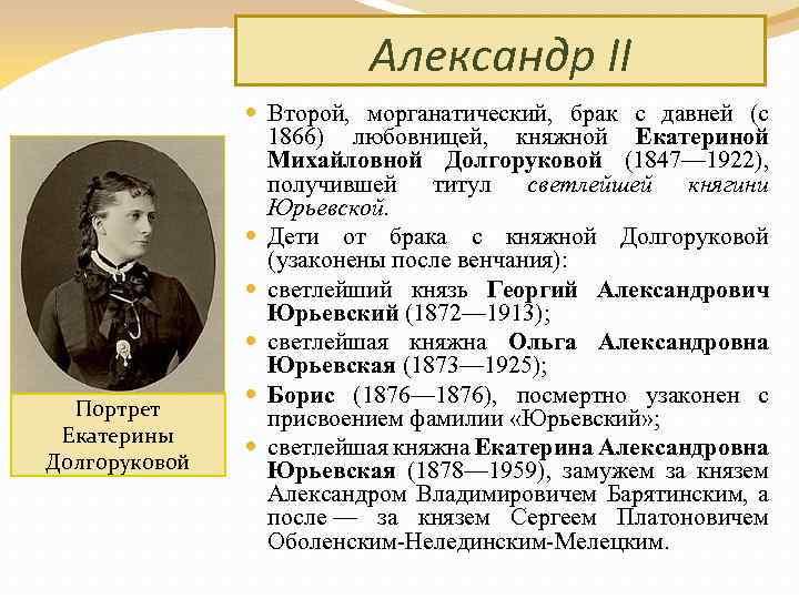 Александр II Портрет Екатерины Долгоруковой Второй, морганатический, брак с давней (с 1866) любовницей, княжной