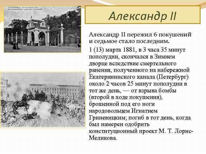 Александр II пережил 6 покушений и седьмое стало последним. 1 (13) марта 1881, в