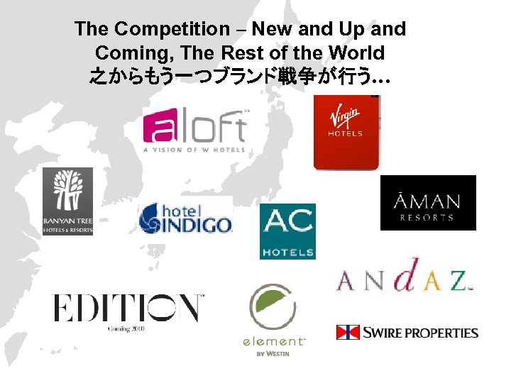 The Competition – New and Up and Coming, The Rest of the World 之からもう一つブランド戦争が行う…