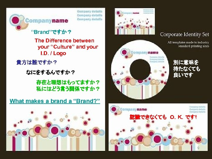 """""""Brand""""ですか? The Difference between your """"Culture"""" and your I. D. / Logo 貴方は誰ですか? なにをするんですか?"""