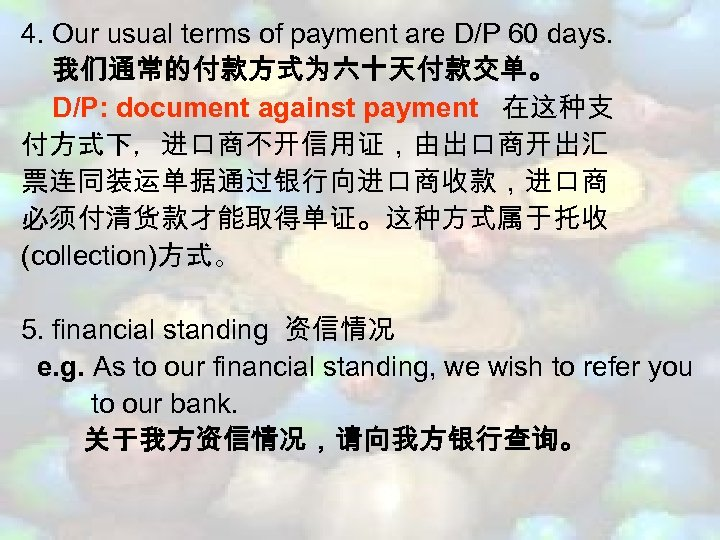 4. Our usual terms of payment are D/P 60 days. 我们通常的付款方式为六十天付款交单。 D/P: document against