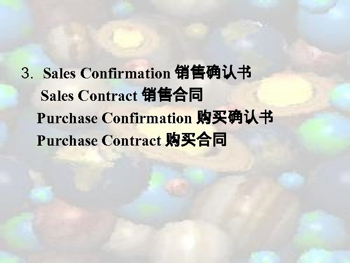 3. Sales Confirmation 销售确认书 Sales Contract 销售合同 Purchase Confirmation 购买确认书 Purchase Contract 购买合同