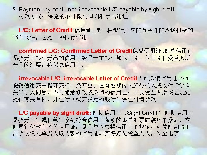 5. Payment: by confirmed irrevocable L/C payable by sight draft 付款方式:保兑的不可撤销即期汇票信用证 L/C: Letter of