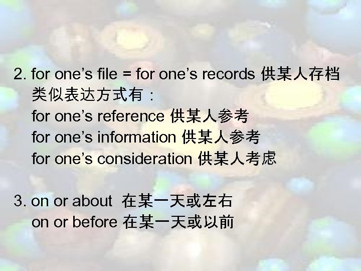 2. for one's file = for one's records 供某人存档 类似表达方式有: for one's reference 供某人参考