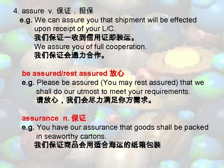 4. assure v. 保证,担保 e. g. We can assure you that shipment will be